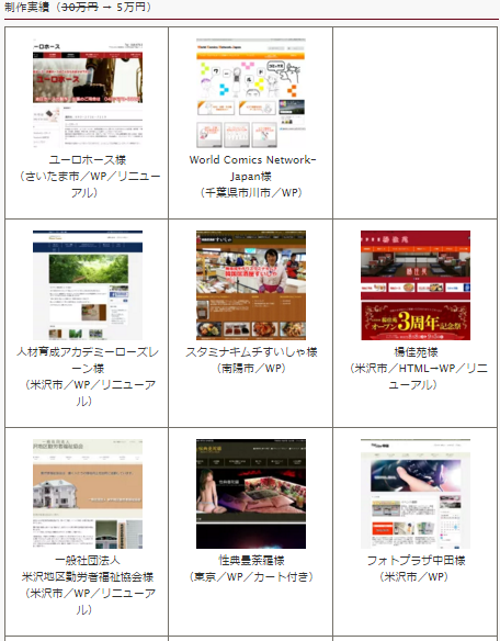 5万円からのホームページ